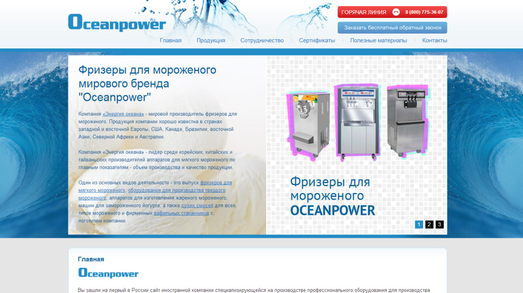 oceanpower-screen